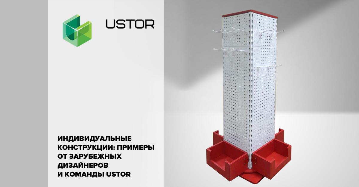 Индивидуальные конструкции: примеры от зарубежных дизайнеров и команды Ustor