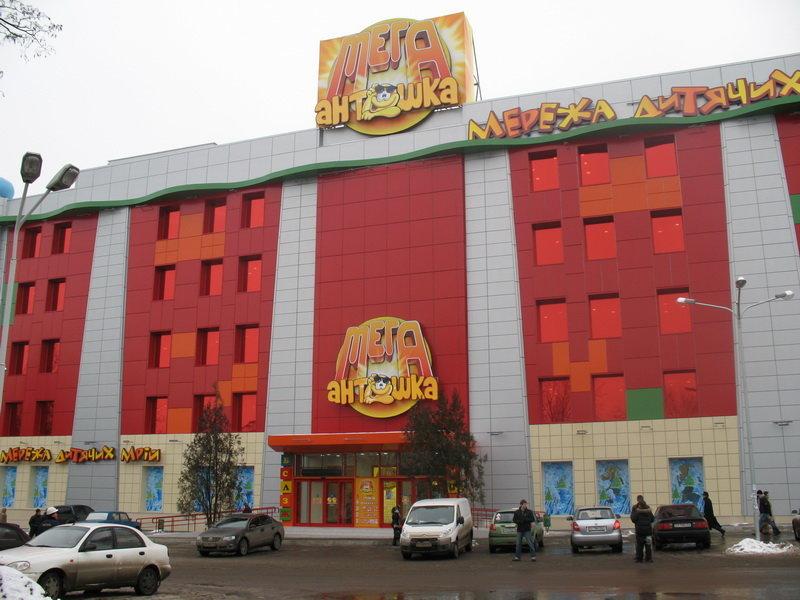 «Мега-Антошка» в Харькове: как менялся бренд
