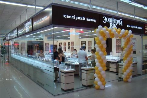 Магазины «Золотой Век» 10 лет назад