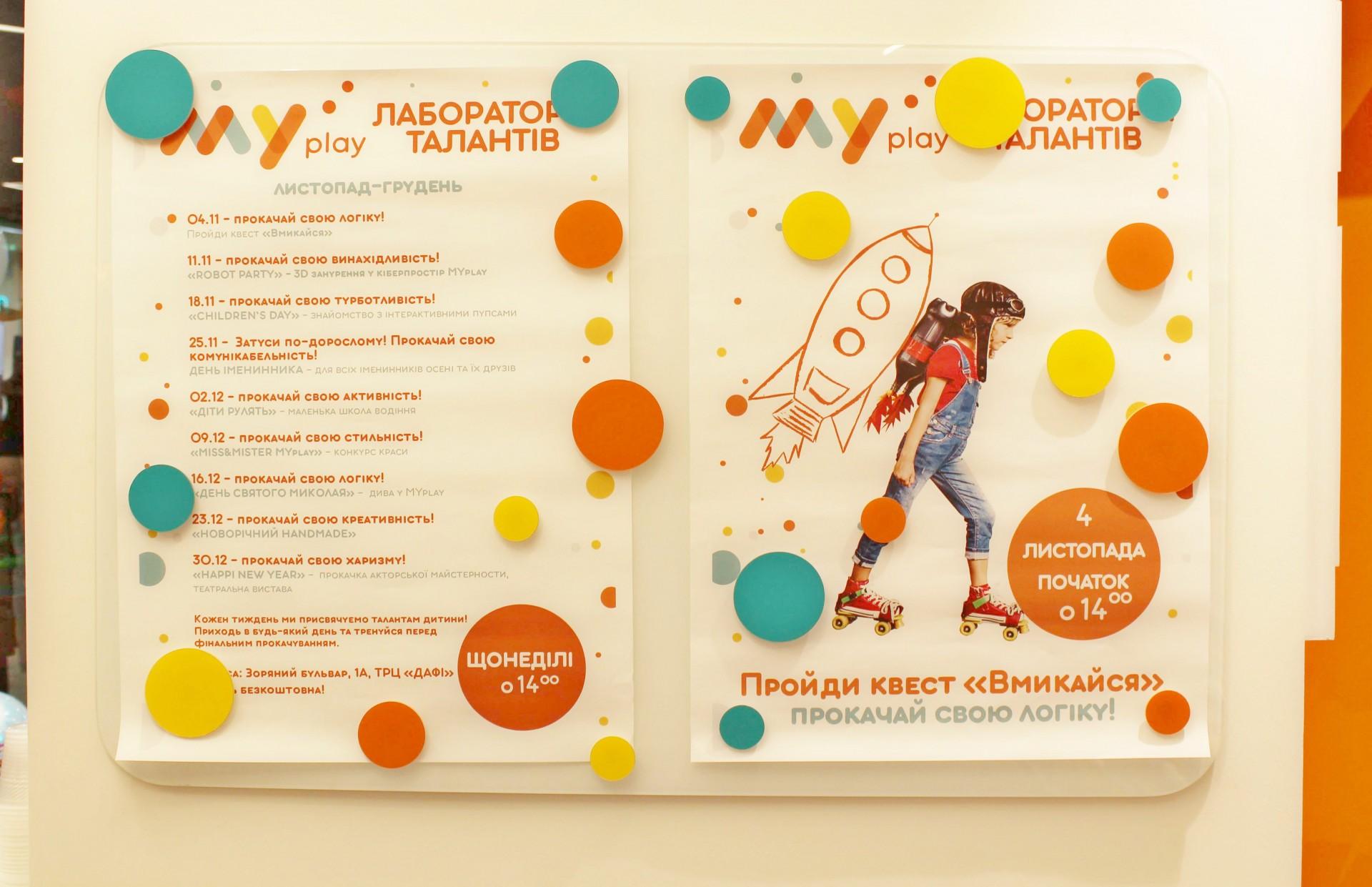 1. Хаб «Лаборатория талантов» в MYplay, Днепр