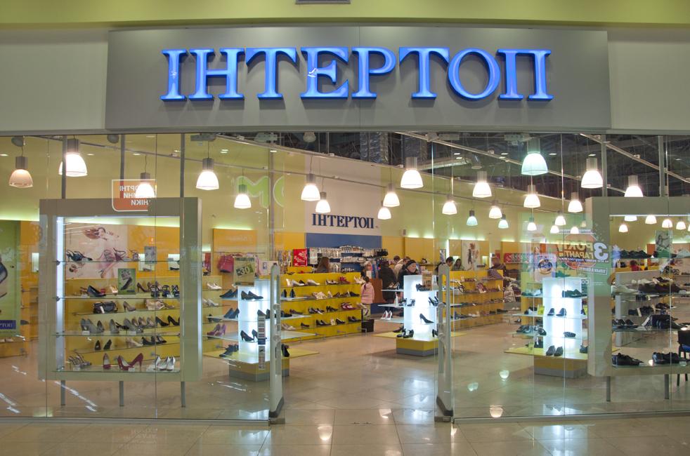Магазин Intertop 10 лет назад